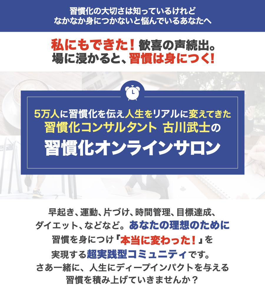 古川武士の習慣化オンラインサロン