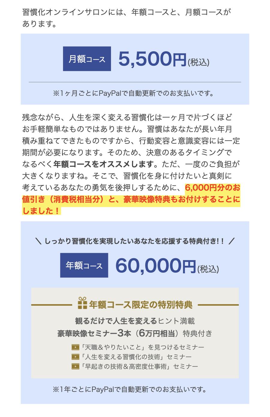 申込み受付中:コース紹介